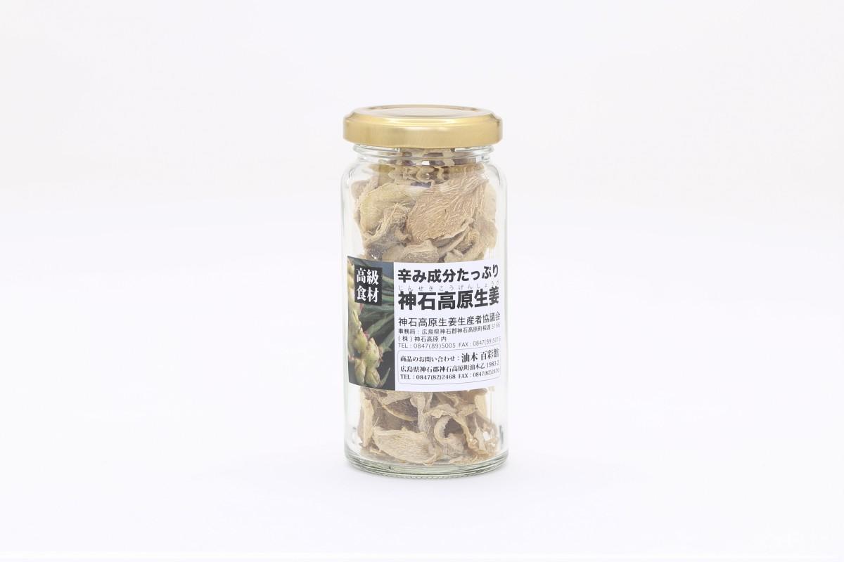 乾燥生姜スライス
